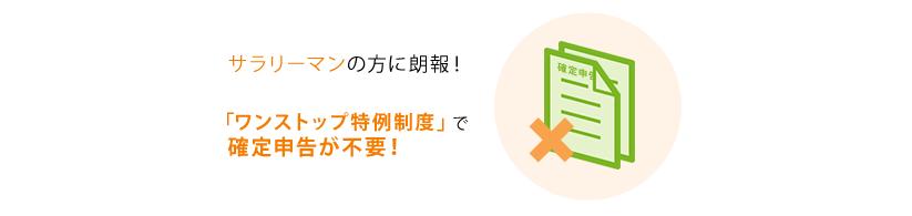 「ワンストップ特例制度」で確定申告が不要!