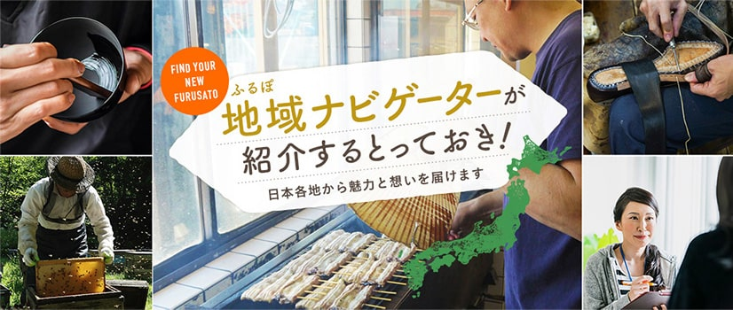 ふるぽ地域ナビゲーターが紹介するとっておき!日本各地から魅力と想いを届けます