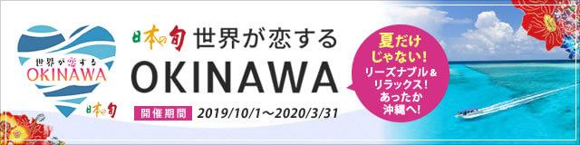 日本の旬 世界が恋するOKINAWA