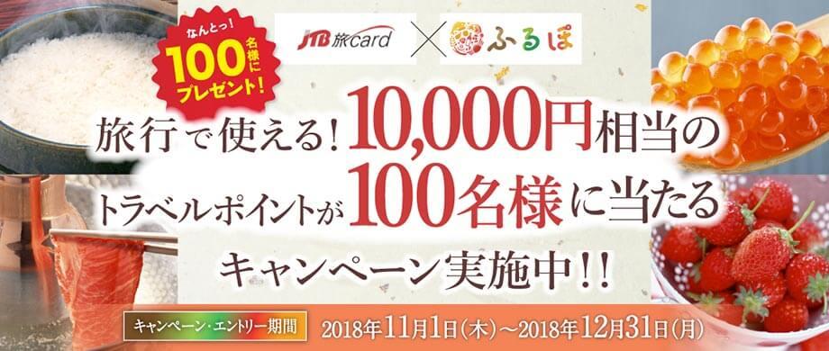 旅行で使える!10,000円相当のトラベルポイントが100名様に当たるキャンペーン実施中!!