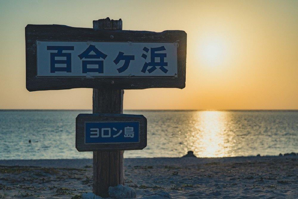 撮影地:百合ヶ浜