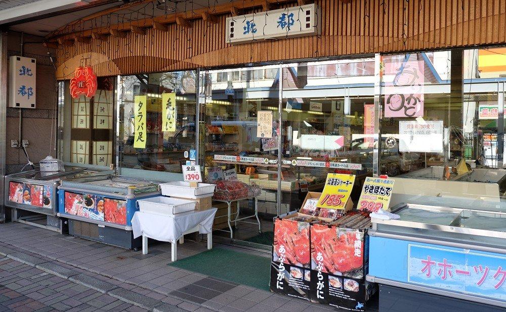直営店は、網走市内2店舗、女満別空港1店舗、北見市1店舗ございます。