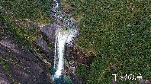 千人が手を結んだくらい大きい「千尋の滝」