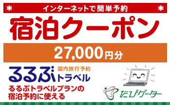 登米市るるぶトラベルプランに使えるふるさと納税宿泊クーポン27,000円分