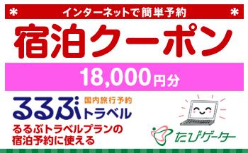箱根町るるぶトラベルプランに使えるふるさと納税宿泊クーポン18,000円分