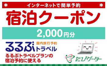 登米市るるぶトラベルプランに使えるふるさと納税宿泊クーポン2,000円分