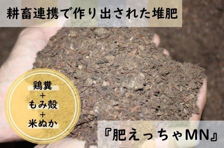 耕畜連携で作り出された鶏糞+もみ殻+米ぬか堆肥『肥えっちゃMN』