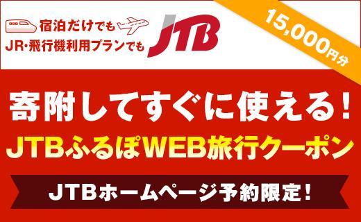 【高山市】JTBふるぽWEB旅行クーポン(15,000円分)