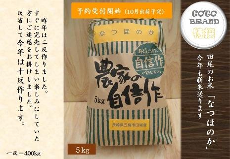 【予約販売】田尾の米「なつほのか」(5kg)