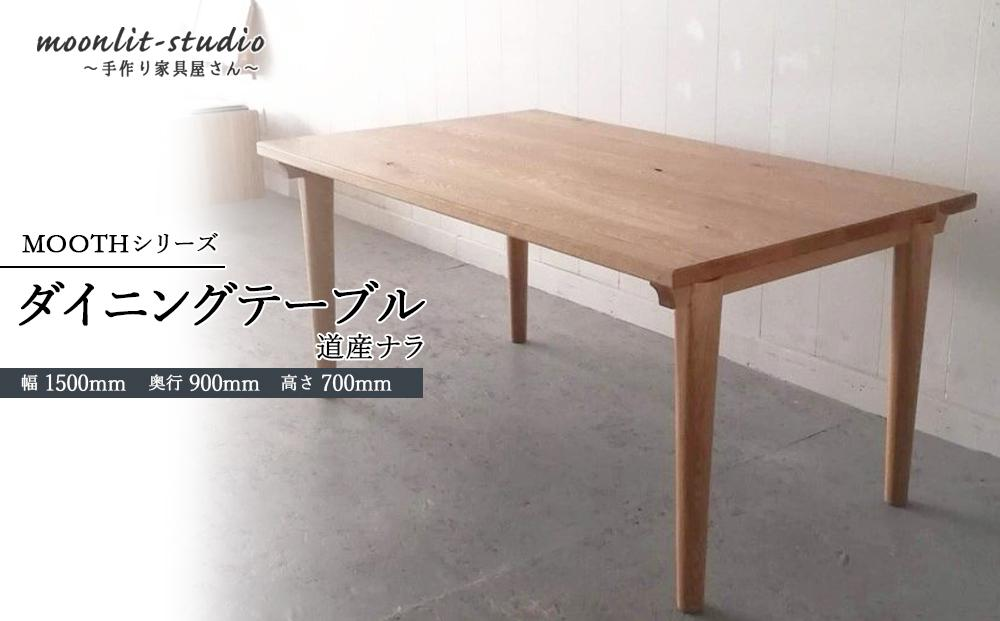 MOOTHシリーズ ダイニングテーブル(道産ナラ)