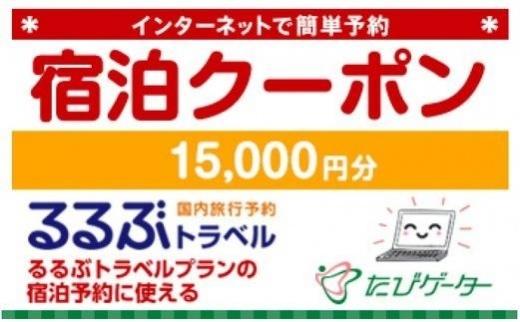 岐阜県るるぶトラベルプランに使えるふるさと納税宿泊クーポン15,000円分