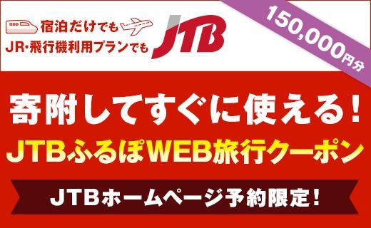 【山口県】JTBふるぽWEB旅行クーポン(150,000円分)