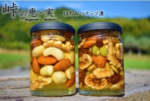 ナッツの蜂蜜漬2種セット【峠の恵】【峠の実】