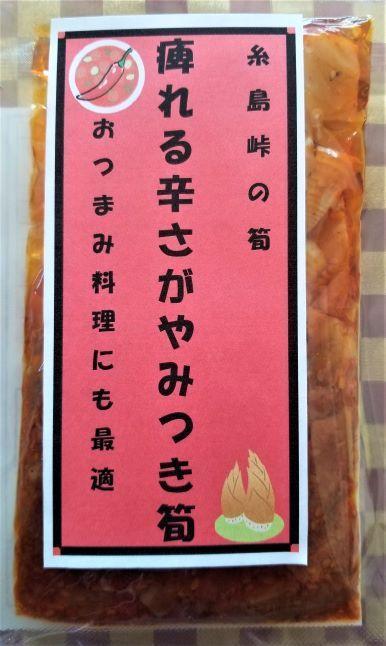 糸島峠の筍 痺れる辛さがやみつき筍 食品添加物無添加