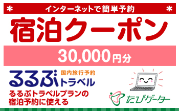 大田原市るるぶトラベルプランに使えるふるさと納税宿泊クーポン30,000円分