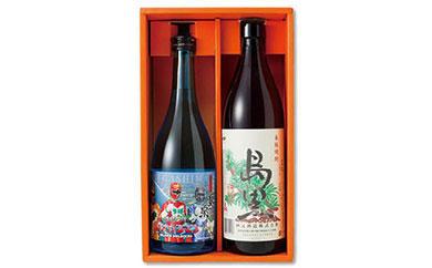 ※受付終了※【四元酒造】焼酎セットB2種類各1本計1.6L(N017SM-C)
