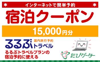 東根市るるぶトラベルプランに使えるふるさと納税宿泊クーポン15,000円分
