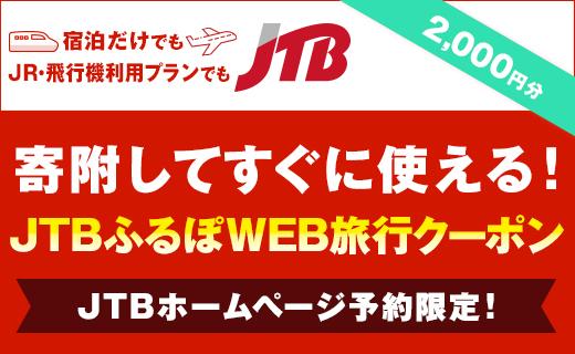 【登米市】JTBふるぽWEB旅行クーポン(2,000円分)
