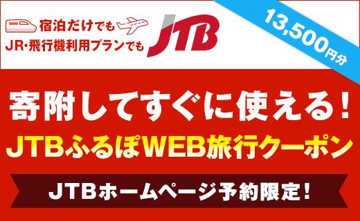 【登米市】JTBふるぽWEB旅行クーポン(13,500円分)