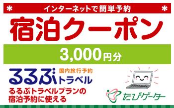 大崎町るるぶトラベルプランに使えるふるさと納税宿泊クーポン3,000円分