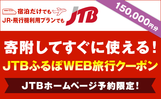 【富山市】JTBふるぽWEB旅行クーポン(150,000円分)