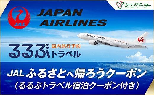 利尻富士町JALふるさとクーポン147000&ふるさと納税宿泊クーポン3000