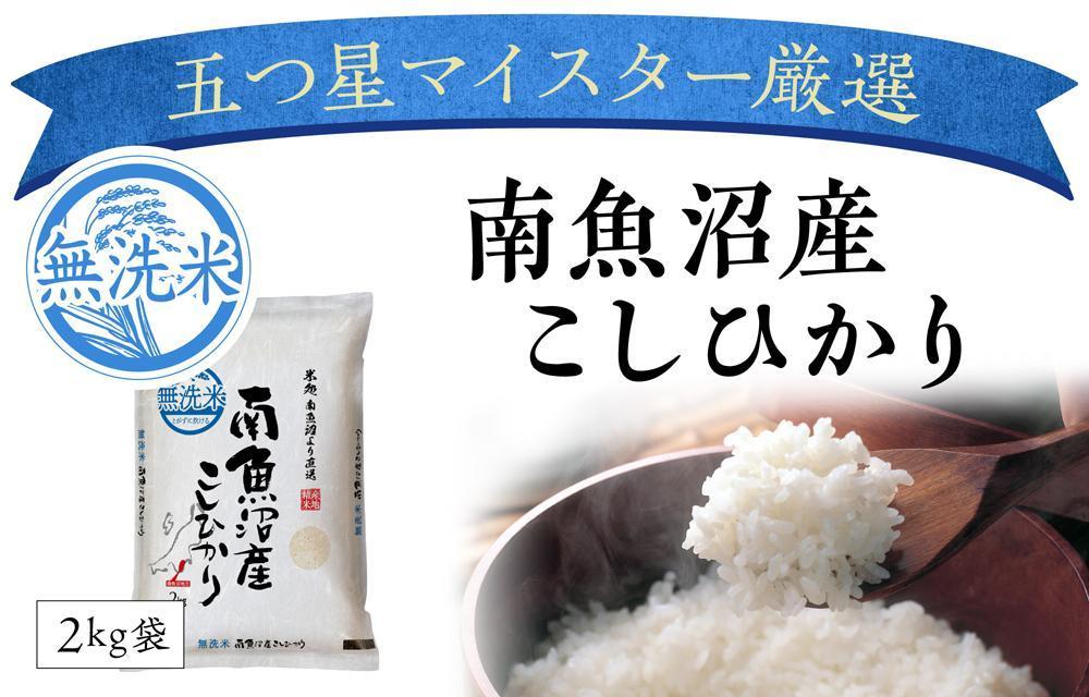 南魚沼コシヒカリ無洗米10㎏