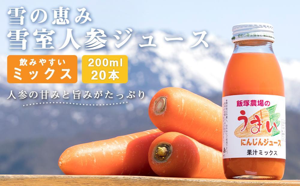 雪の恵み!雪室人参ジュース(ミックス)200ml×20本
