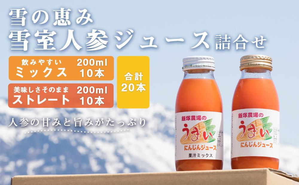 雪の恵み!雪室人参ジュース(詰合せ)200ml×20本