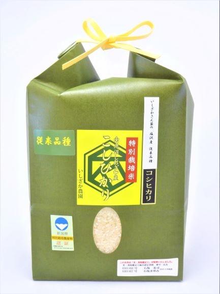 【いしざかさん家の】塩沢産従来コシヒカリ特別栽培米4.5kg