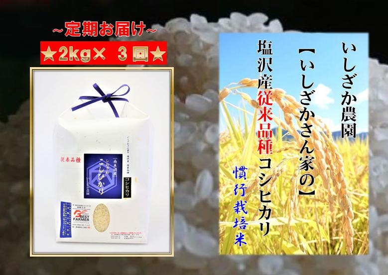 【頒布会】【いしざかさん家の】塩沢産従来コシヒカリ2kg×3ヶ月