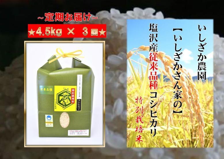 【頒布会】【いしざかさん家の】塩沢産従来コシヒカリ特別栽培米4.5kg×3ヶ月