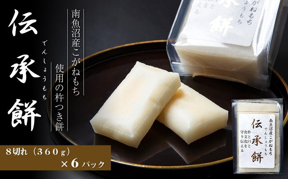 南魚沼産こがねもち使用した杵つき餅「伝承餅」8切れ入り×6パック