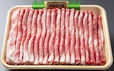かわなべ牛バラスライス400g