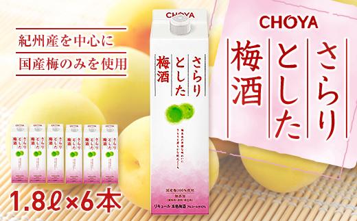 チョーヤ さらりとした梅酒 1.8Lパック ×6本(1ケース)