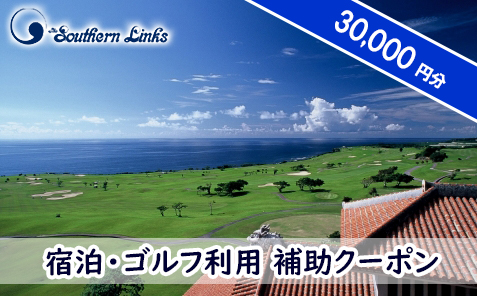 【ザ・サザンリンクスリゾート】宿泊、ゴルフ利用クーポン30,000点分