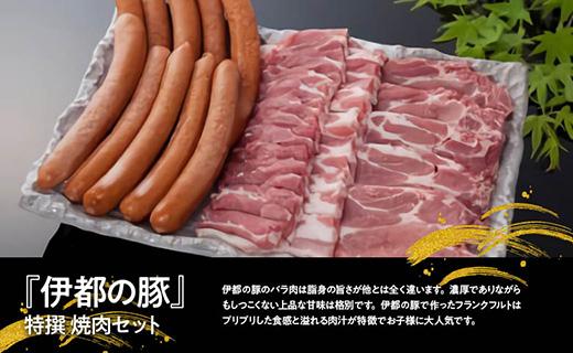 『伊都の豚』特撰焼肉セット