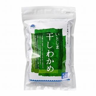 糸島の乾物海藻 いとしま干しわかめ【山下商店】