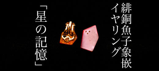 【加賀象嵌】緋銅魚子象嵌イヤリング「星の記憶」