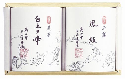 天保7年創業森半名品銘茶詰め合わせ高山寺(宇治玉露、宇治前茶)