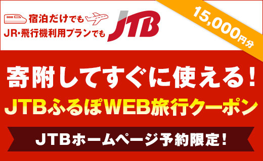 【藤枝市】JTBふるぽWEB旅行クーポン(15,000円分)