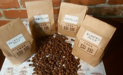 自家焙煎珈琲豆4種詰め合わせセット(合計1800g) 豆