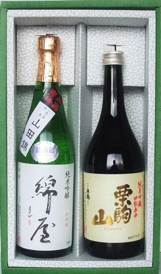 美しい栗原の純米吟醸『綿屋・栗駒山』飲み比べ2本詰合せ