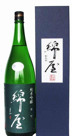 宮城・美しい栗原の自慢酒。純米吟醸『綿屋』雄町1,800ml