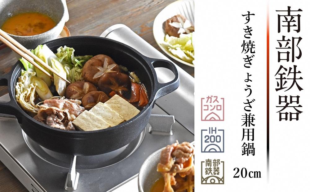 南部鉄器 すき焼ぎょうざ兼用鍋 20cm 伝統工芸品 アウトドア キャンプ