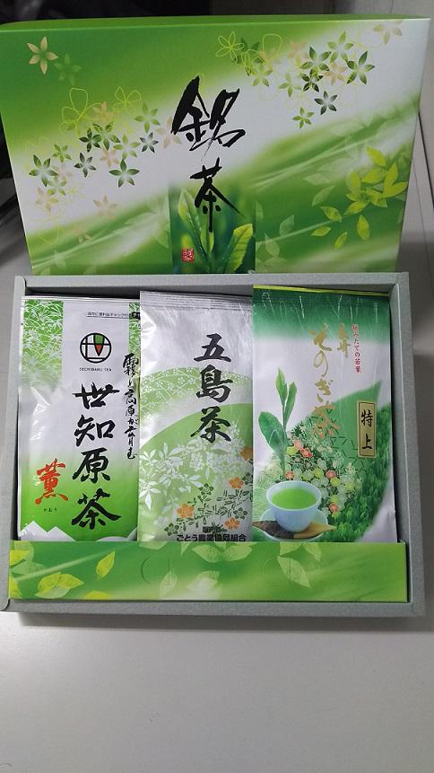 【AA024-NT】県産茶ギフトセット100g×3袋