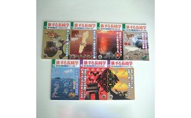 【AB157-NT】旅する長崎学 11号~17号セット