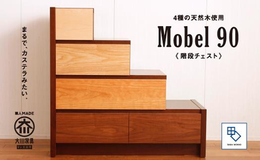 【Mobel90】異なる4種類の天然木を使った階段チェスト《4段》★まさにカステラデザイン