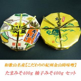 こだわりの紀州金山寺味噌たまみそ400g・柚子みそ400g セット