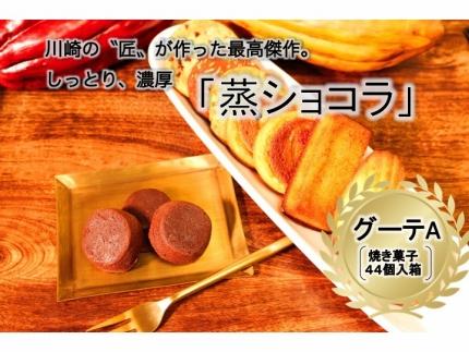 フランス菓子専門店イルフェジュール「グーテA」